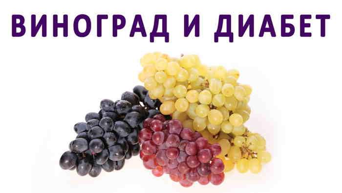 Виноград при диабете можно?