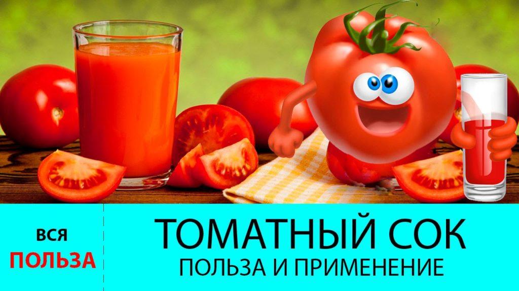 Рекомендации по употреблению томатного сока