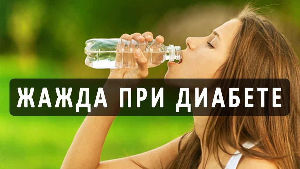 Почему жажда при сахарном диабете