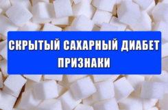 Скрытый сахарный диабет симптомы лечение