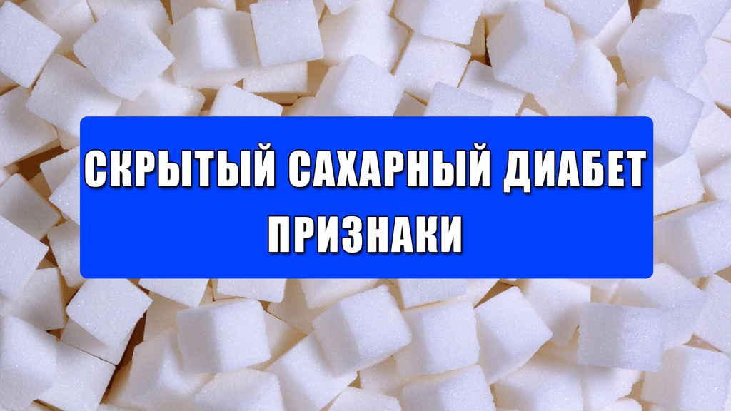 Скрытый сахарный диабет чем опасна эта форма заболевания
