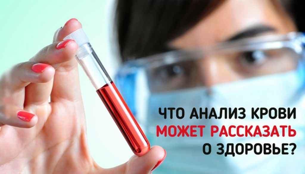 Общий анализ крови при сахарном диабете
