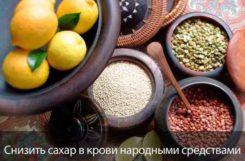 Снизить сахар в крови народными средствами быстро