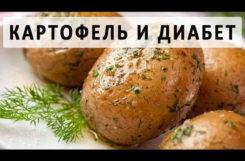 Картофель при сахарном диабете