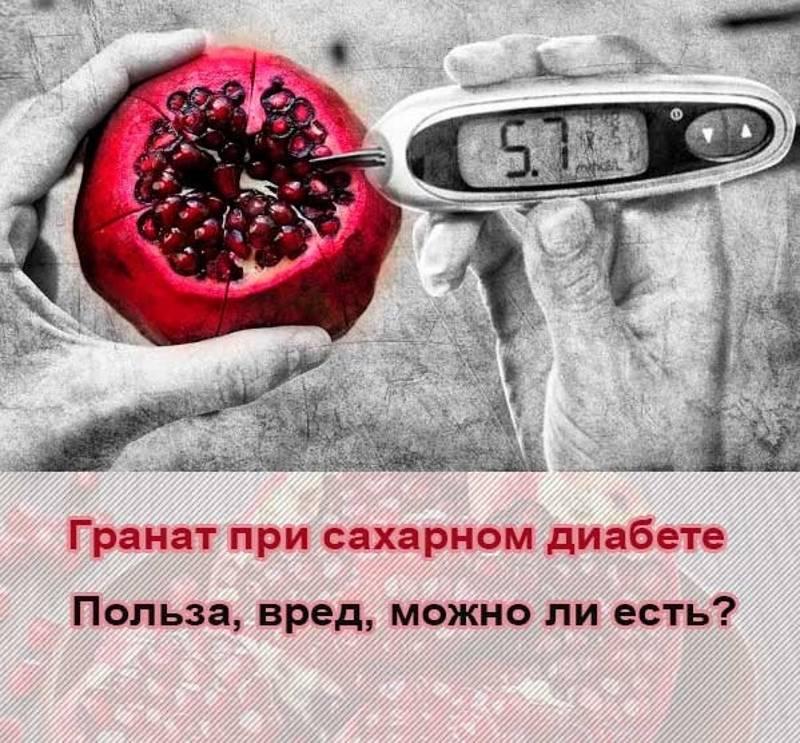 Гранат и гранатовый сок при сахарном диабете