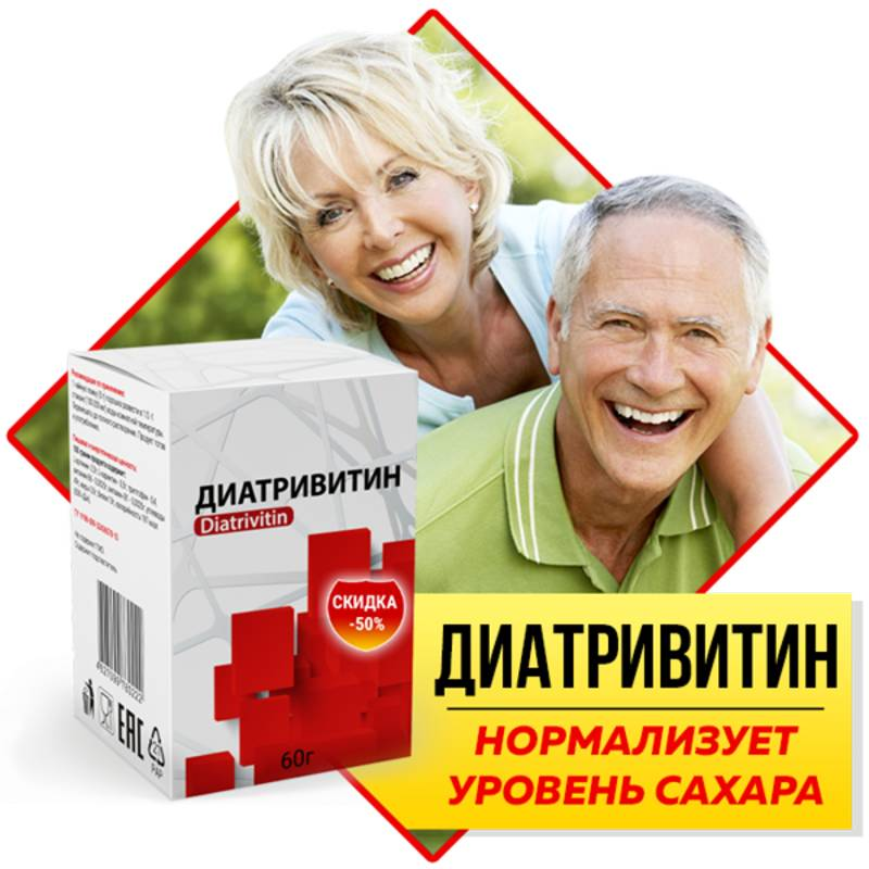 Диатривитин (diatrivitin) от сахарного диабета