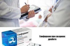 Глиформин при диабете