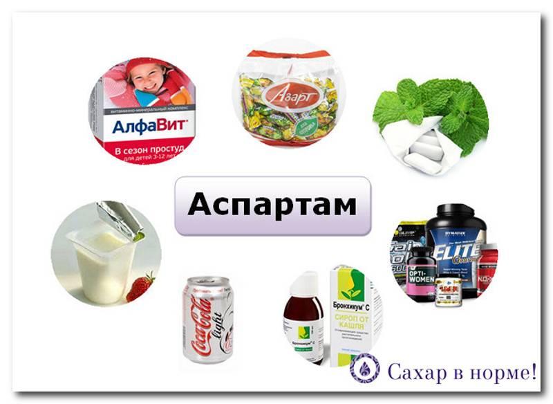 Аспартам сахарозаменитель при сахарном диабете