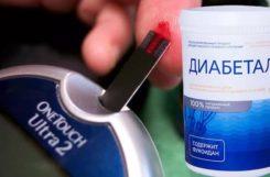 Диабеталь при диабете