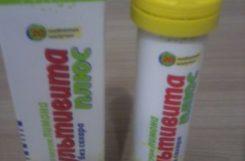 Отзывы о витаминах  «Мультивита плюс без сахара»