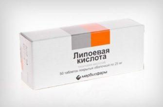 Липоевая кислота при сахарном диабете: влияние, применение, противопоказания
