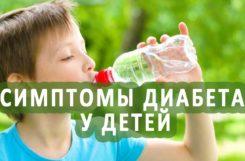 Как распознать симптомы детского сахарного диабета
