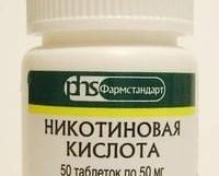 Никотиновая кислота для сосудов при повышенном давлении и гипертонии